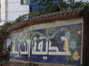 Parc de la Liberté in arabic.