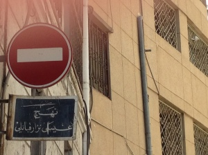 One way Don't Enter off of Rue Didouche Mourad
